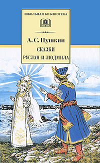 Пушкин А. Сказки Руслан и Людмила пушкин а руслан и людмила isbn 5782700858