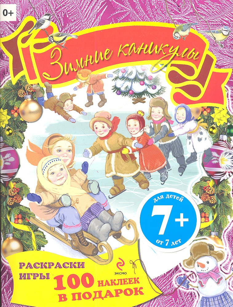 цены Волченко Ю. (ред.) Зимние каникулы. Книжка с наклейками