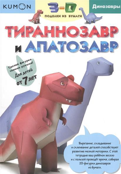 Степанов А. (ред.) Тираннозавр и Апатозавр. 3-D поделки из бумаги 406