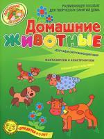 Домашние животные Развив. пос. для детей 4-5 л.