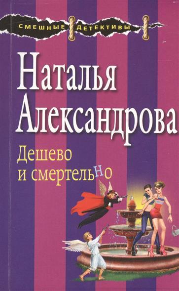 Александрова Н. Дешево и смертельно
