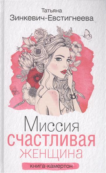 Зинкевич-Евстигнеева Т. Миссия: Счастливая женщина татьяна зинкевич евстигнеева узор отношений