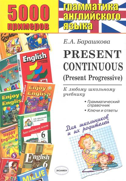 5000 примеров по грамм. англ. яз. Present Continuous