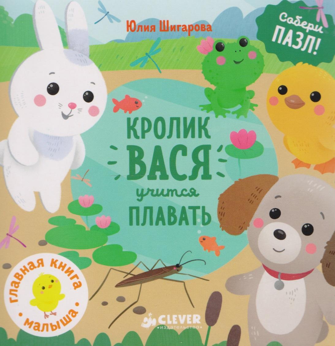 Кролик Вася учится плавать от Читай-город