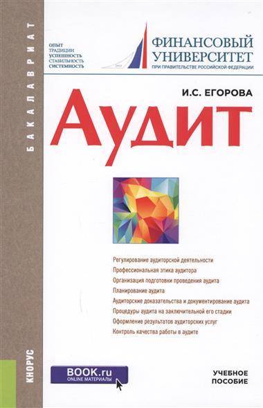 Егорова И. Аудит. Учебное пособие аудит учебное пособие