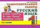 Русский язык Самост. работы Найди ошибку 1 кл.