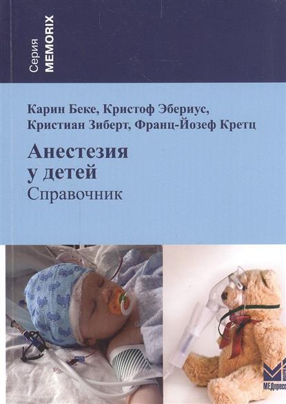 Беке К., Эбериус К., Зиберт К., Кретц Ф.-Й. Анестезия у детей. Справочник k