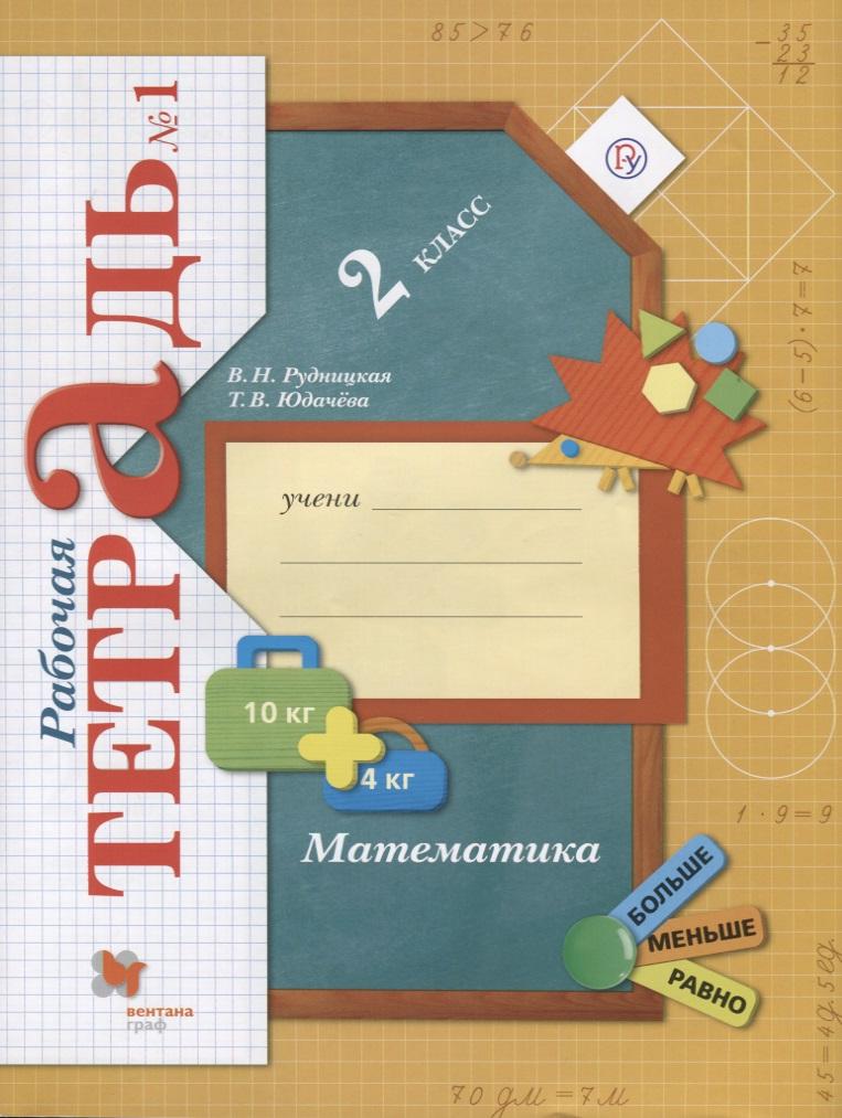Рудницкая В., Юдачева Т. Математика. 2класс. Рабочая тетрадь №1 рудницкая в н юдачева т в математика 4кл рабочая тетрадь 2