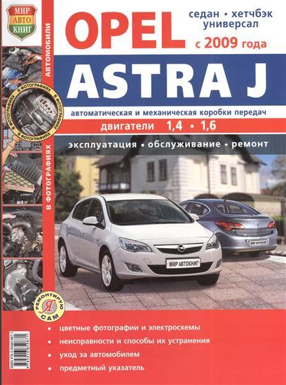 Солдатов Р., Шорохов А. (ред.) Opel Astra J с 2009 года. Автоматическая и механическая коробки передач. Эксплуатация, обслуживание, ремонт шорохов м ред звериной тропою isbn 9785448101847