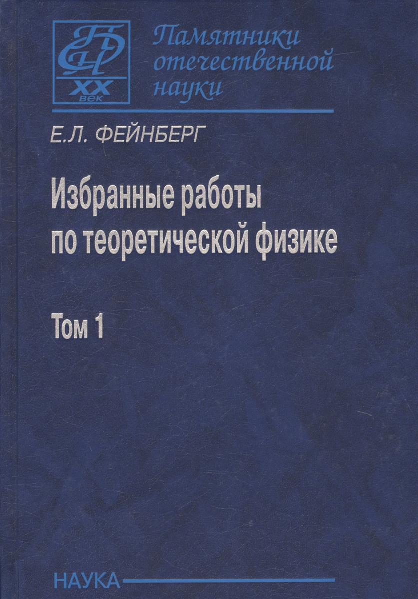 Фейнберг Е. Избранные работы по теоретической физике. В 2 томах. Том 1