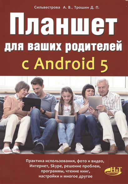 Сильвестрова А., Трошин Д. Планшет для ваших родителей с Android 5 денис колисниченко планшет и смартфон на базе android для ваших родителей