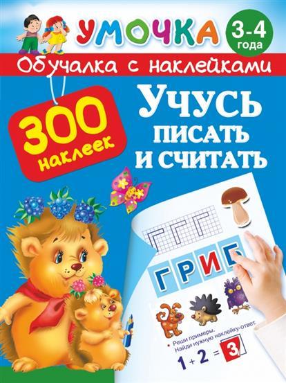 Воронова О., Двинина И. (худ.) Учусь писать и считать. 300 наклеек. 3-4 года