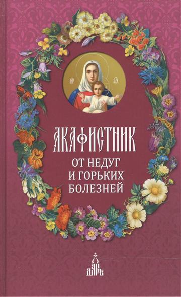 Людоговский Ф. Акафистник: От недуг и горьких болезней