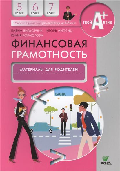 Финансовая грамотность. Материалы для родителей. 5-7 классы