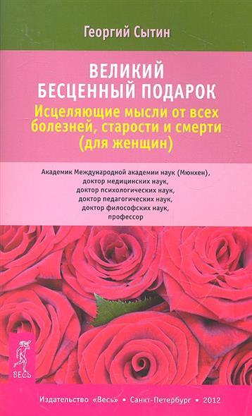 Великий бесценный подарок. Исцеляющие мысли от всех болезней, старости и смерти (для женщин)