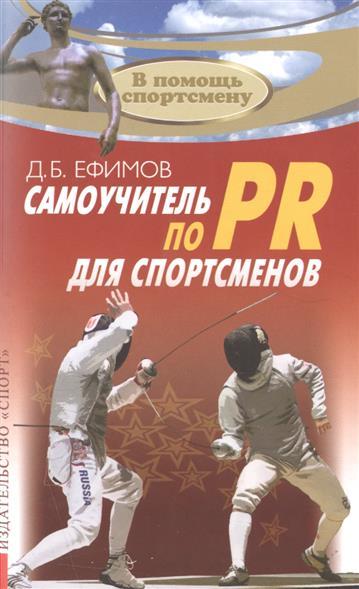 Ефимов Д. Самоучитель по PR для спортсменов