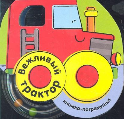 Бутенко К. Вежливый трактор