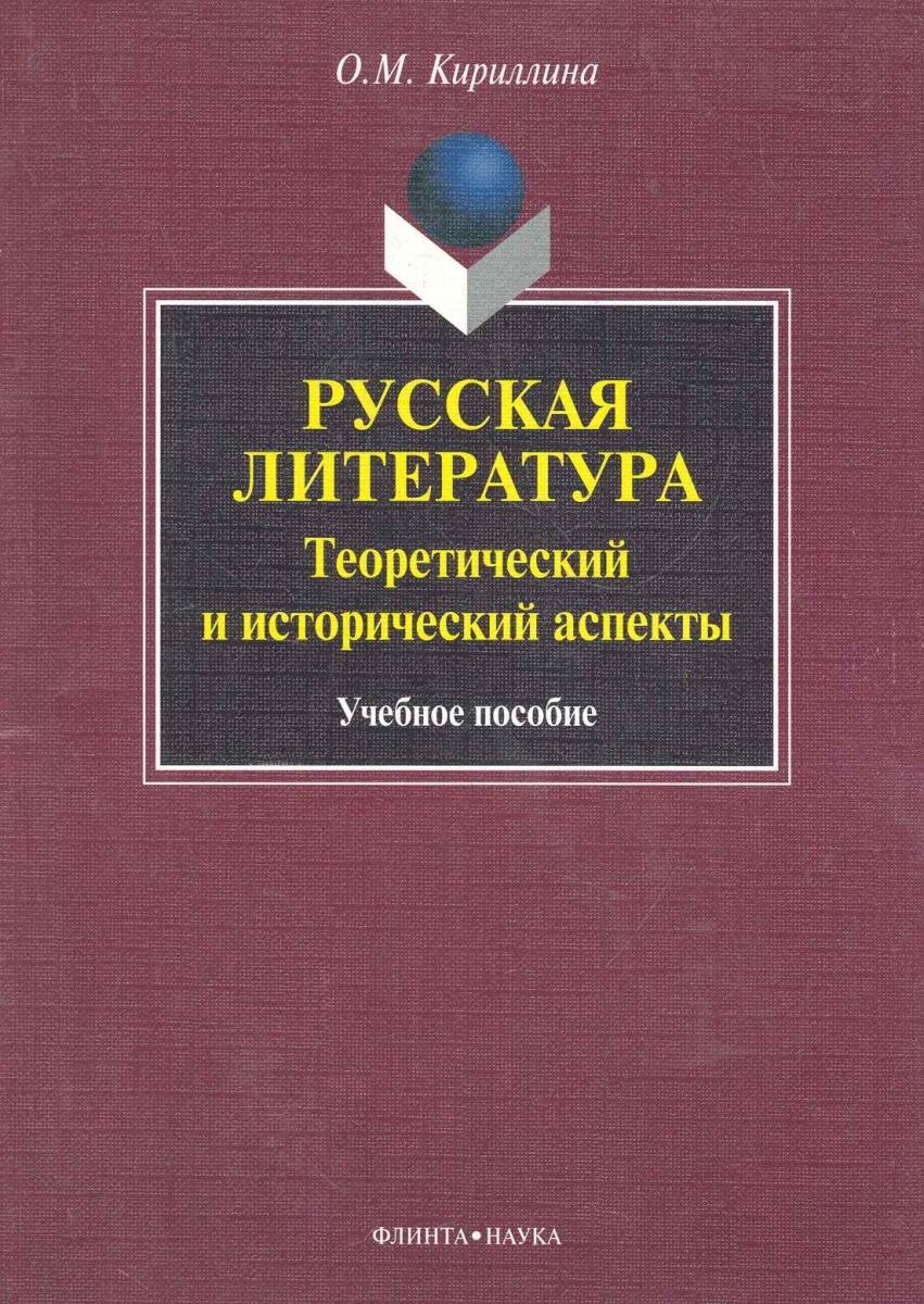 Русская литература Теоретический и исторический аспекты...