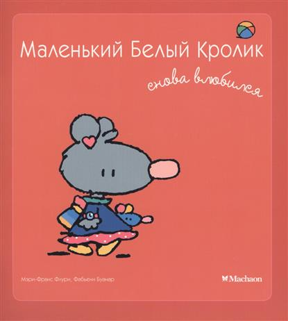 Флури М.-М.: Маленький Белый Кролик снова влюбился