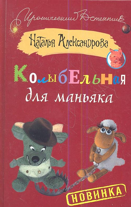 Александрова Н. Колыбельная для маньяка александрова н н флакон императора роман