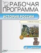 Рабочая программа по истории России. 6 класс. К УМК Е.В. Пчелова (М.: Русское слово)