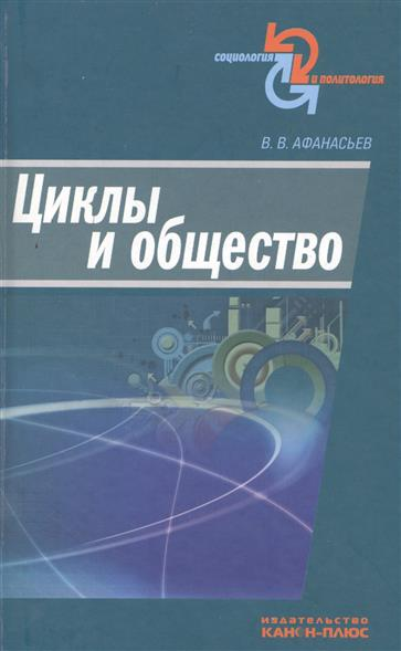 Афанасьев В. Циклы и общество