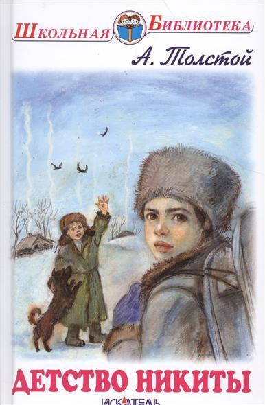 Толстой А. Детство Никиты алексей николаевич толстой детство никиты