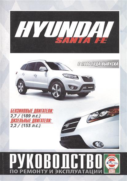 Гусь С. (сост.) Hyundai Santa FE. Руководство по ремонту и эксплуатации. Бензиновые двигатели. Дизельные двигатели. С 2006 года выпуска гусь с сост skoda superb руководство по ремонту и эксплуатации бензиновые двигатели дизельные двигатели 2001 2008 гг выпуска