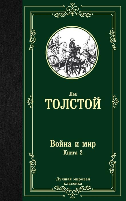 Толстой Л. Война и мир. Книга 2 толстой л н война и мир комплект из 2 книг