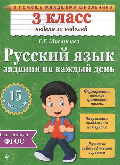 Мисаренко Г. Русский язык. 3 класс. Задания на каждый день мисаренко г г русский язык 1 класс задания на каждый день