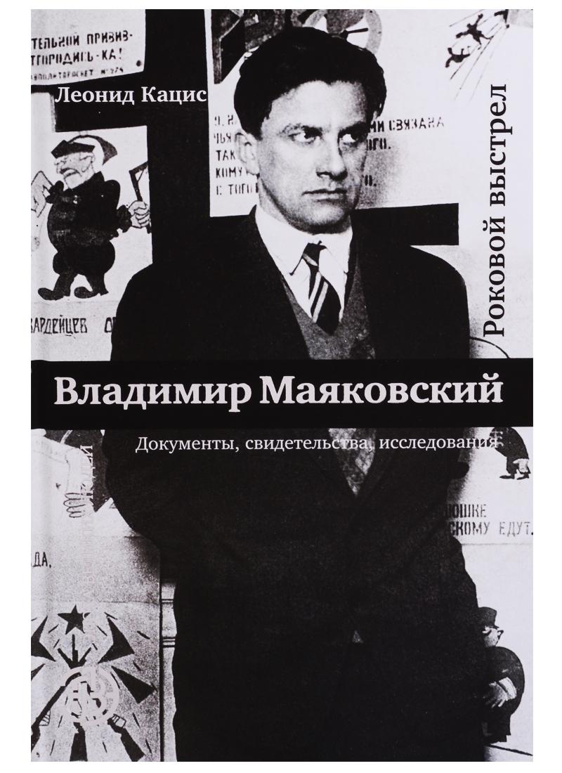 Кацис Л. Владимир Маяковский. Роковой выстрел цены