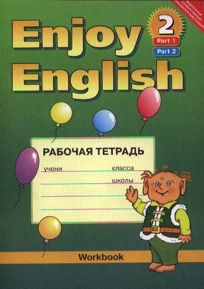 Английский язык. Английский язык с удовольствием. Enjoy English. Рабочая тетрадь к учебнику  для 3-4 классов общеобразовательных учреждений