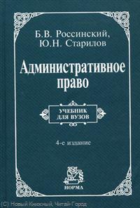 Административное право Учебник для вузов
