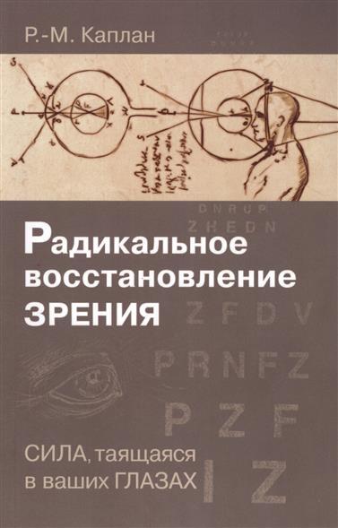 Радикальное восстановление зрения. Сила, таящаяся в ваших глазах