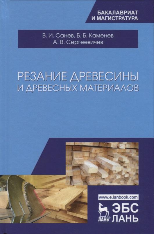 Санев В., Каменев Б., Сергеевичев А. Резание древесины и древесных материалов