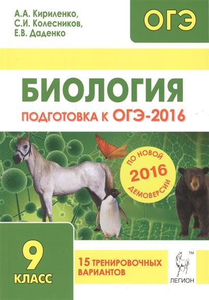 Биология. Подготовка к ОГЭ-2016. 9 класс