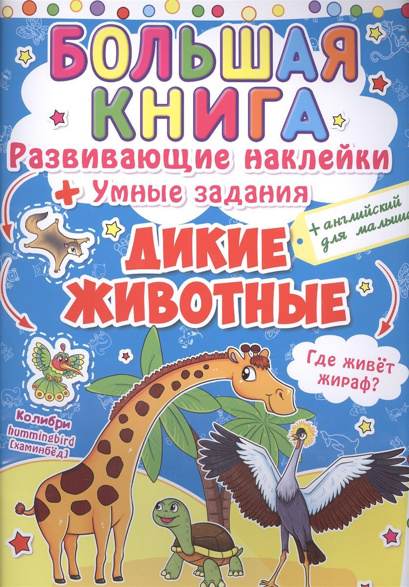 Большая книга. Развивающие наклейки + Умные задания + Английский для малышей Дикие животные серебряные наклейки дикие животные