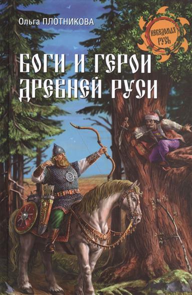 Плотникова О. Боги и герои Древней Руси плотникова т такие вкусные салаты…