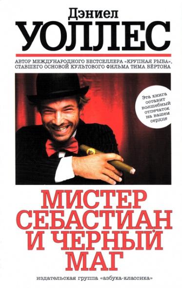 Мистер Себастиан и черный маг