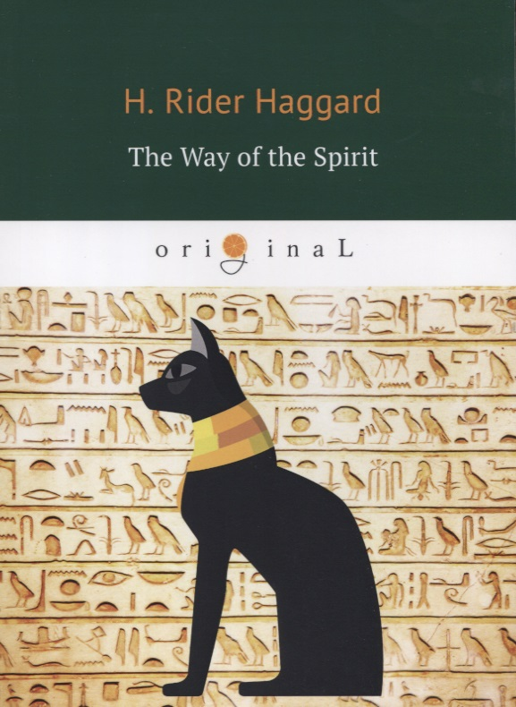 Haggard H. The Way of the Spirit haggard h the ivory child