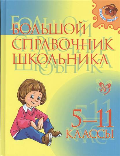 Большой справочник школьника. 5-11 классы