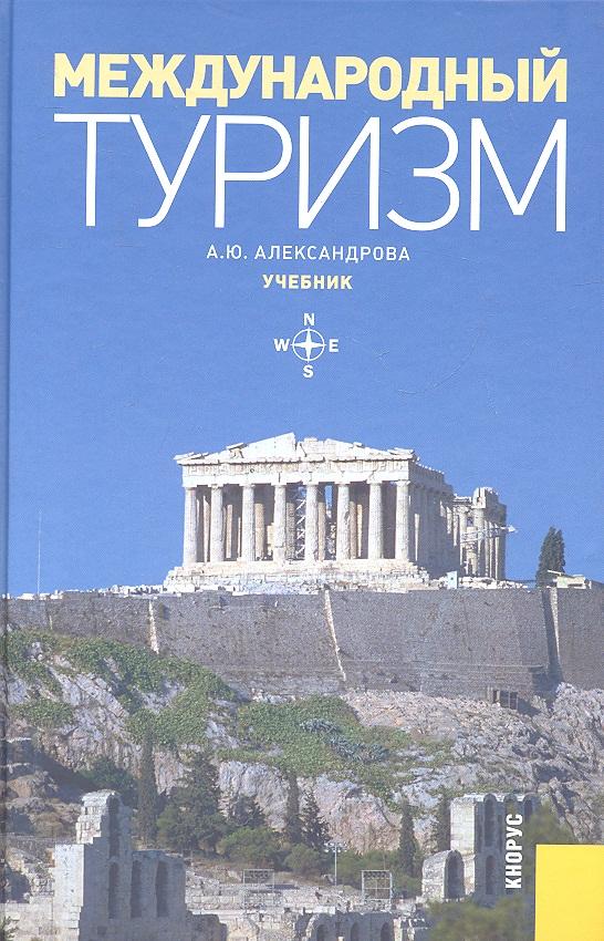 Александрова А. Международный туризм. Учебник. Второе издание, переработанное и дополненное
