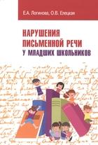 Нарушения письменной речи у младших школьников: Учебно-методическое пособие