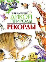 Тихонов А. Энциклопедия дикой природы Рекорды