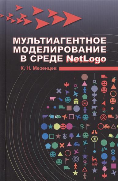 Мезенцев К. Мультиагентное моделирование в среде NetLogo мезенцев константин николаевич мультиагентное моделирование в среде netlogo уч пособие