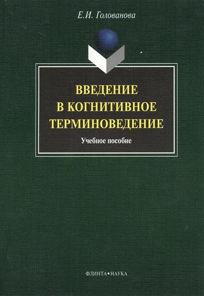 Голованова Е. Введение в когнитивное терминоведение: учебное пособие введение в литературоведение учебное пособие