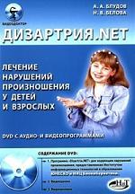 Дизартрия.NET Лечение наруш. произнош. у детей и взросл.