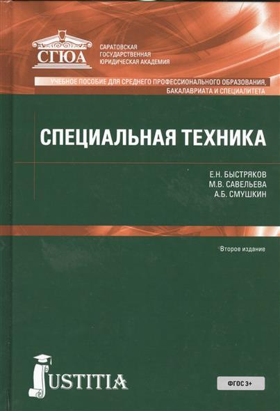 Быстряков Е., Савельева М., Смушкин А. Специальная техника. Учебное пособие