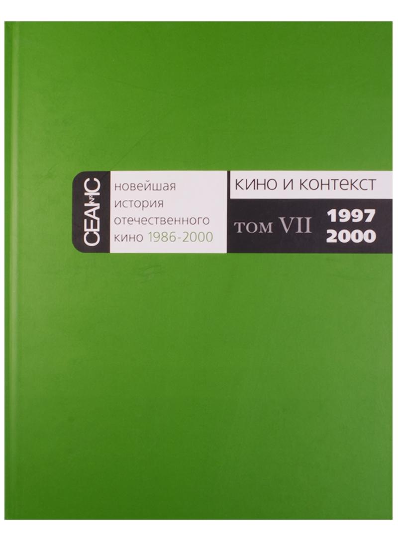 Новейшая история отечественного кино 1986-2000. Кино и контекст. Том VII. 1997-2000