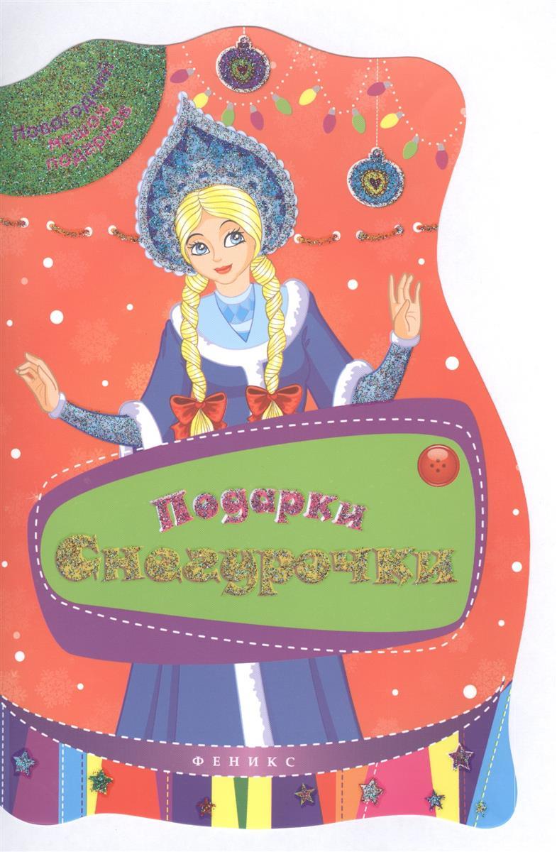 Чумакова С. (ред.) Подарки Снегурочки костюм снегурочки с колокольчиками 40 44